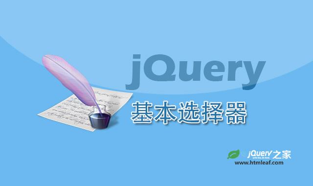 jQuery教程-jQuery基本选择器