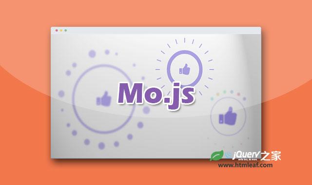 17种基于mo.js制作的炫酷图标动画特效