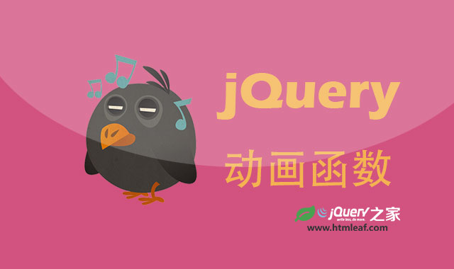 jQuery教程-jQuery动画