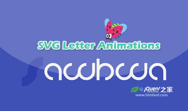 超酷创意分段式SVG文字动画特效