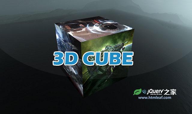 可互动的360度超炫3D旋转立方体动画特效