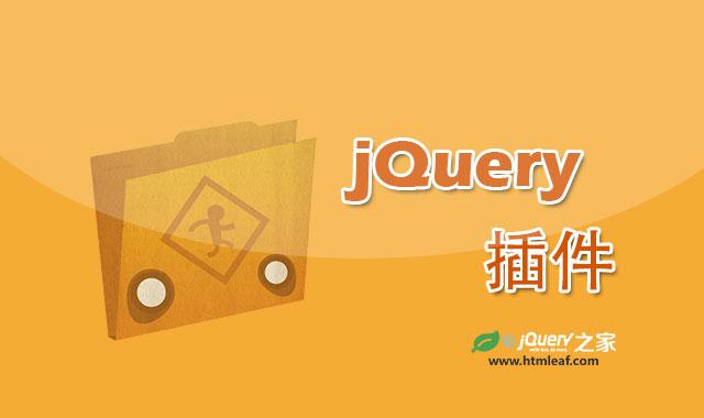 jQuery教程-编写jQuery插件