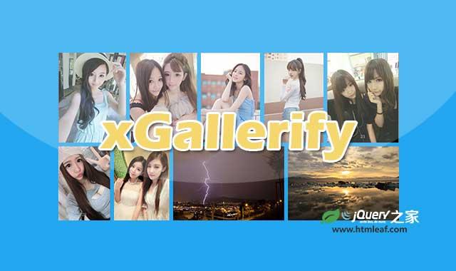 xGallerify-轻量级响应式jQuery图片画廊插件