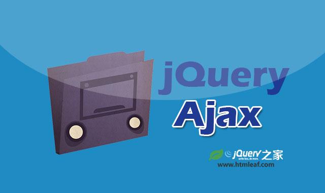 jQuery教程-jQuery中的Ajax操作