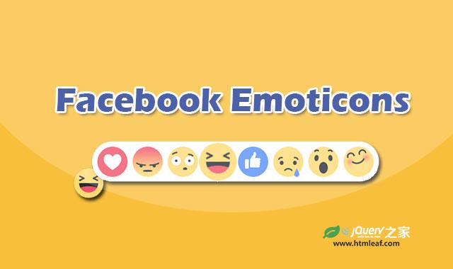 仿Facebook切换表情符号的jQuery插件