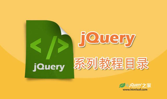 jQuery系列教程栏目列表