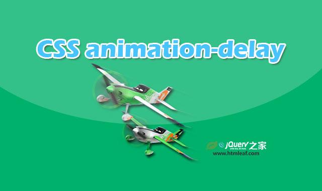 CSS属性参考 | animation-delay