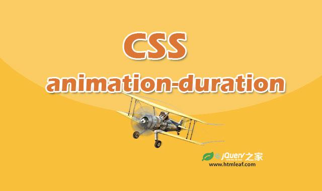 CSS属性参考 | animation-duration