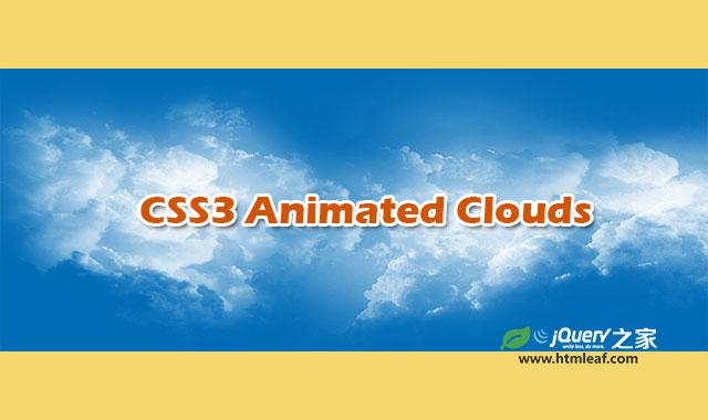 纯CSS3打造逼真的多层云彩动画特效