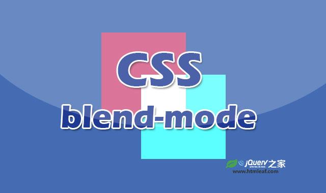 CSS属性参考 | <blend-mode>