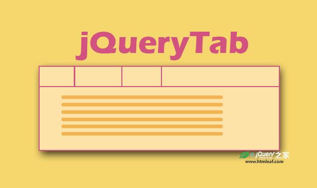带CSS3过渡动画效果的jQuery Tabs选项卡插件