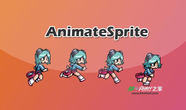 animateSprite-可控制雪碧图(sprites)动画的jQuery插件