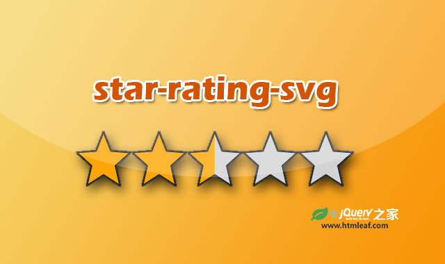 star-rating-svg | jQuery星级评分插件