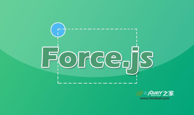 force-js | 实用的页面滚动和元素动画JavaScript库插件