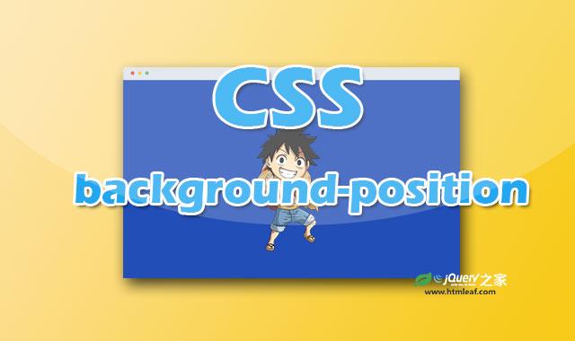 CSS属性参考 | background-position