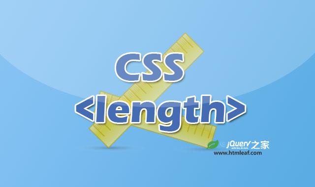 CSS属性参考 | <length>
