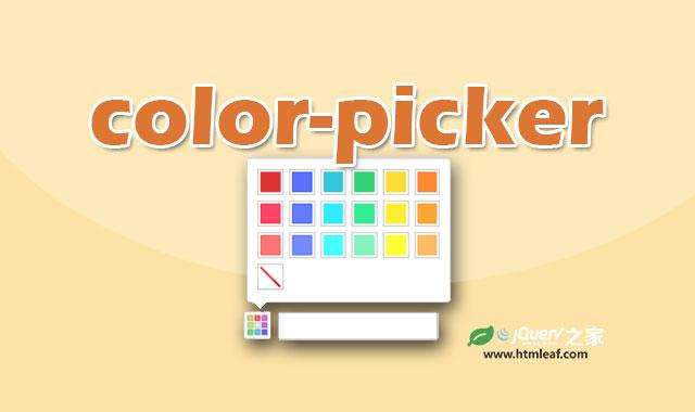 可自定义颜色的jQuery颜色拾取器插件