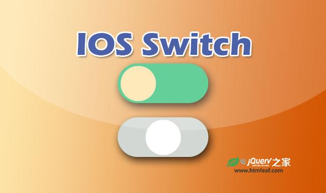 3种状态的IOS样式滑动按钮jQuery插件