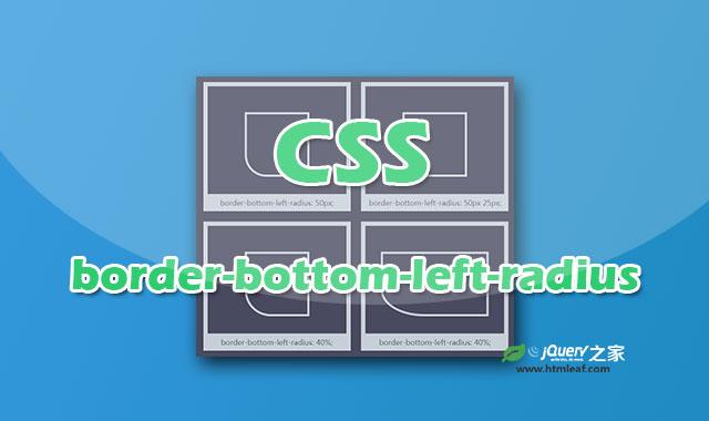 CSS属性参考 | border-bottom-left-radius