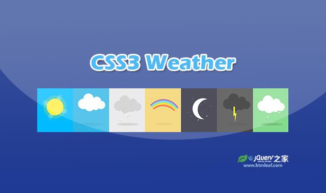 纯CSS3 animation制作扁平风格动态天气图标效果