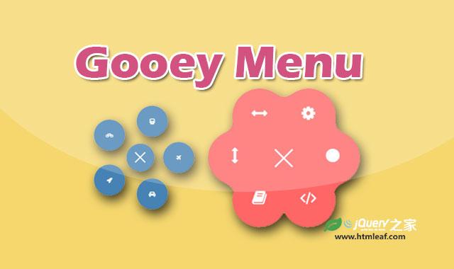 jQuery液态融合(gooey)样式导航菜单插件