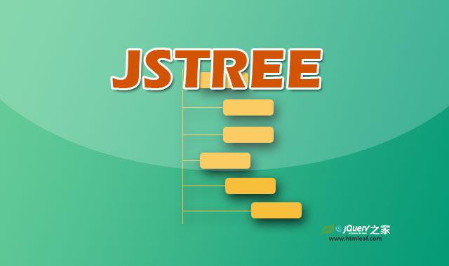 jstree-实用的jQuery目录树插件