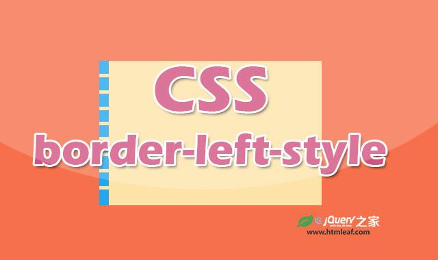 CSS属性参考 | border-left-style