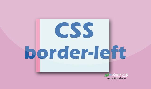 CSS属性参考 | border-left