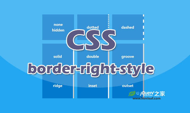 CSS属性参考 | border-right-style