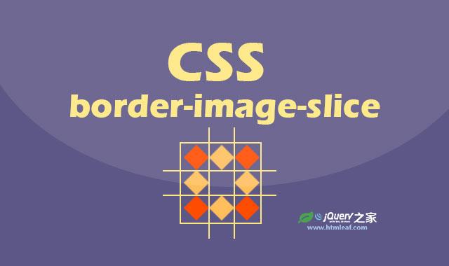 CSS属性参考 | border-image-slice