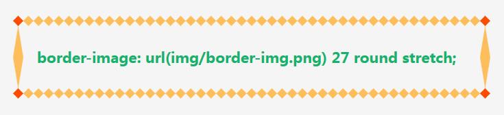 在元素上使用border-image属性的结果