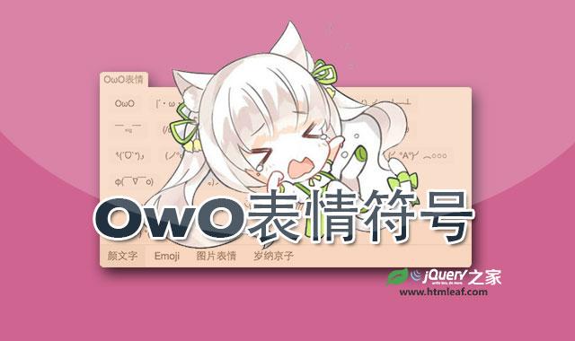OwO-可爱的js表情符号插件