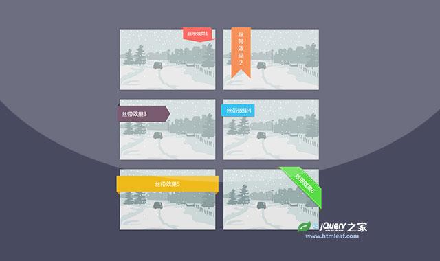 6种精美的纯CSS3丝带效果