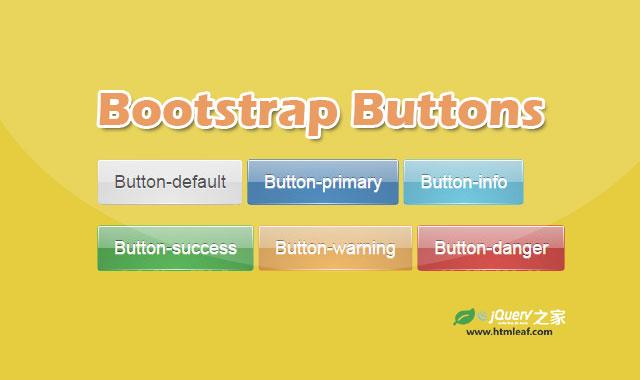 基于Bootstrap的水晶玻璃质感按钮