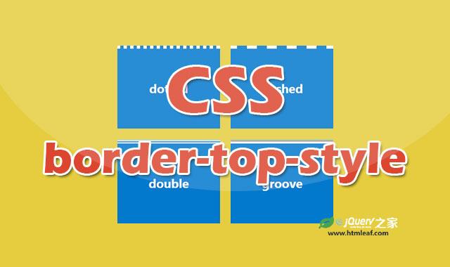 CSS属性参考 | border-top-style