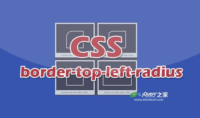 CSS属性参考 | border-top-left-radius