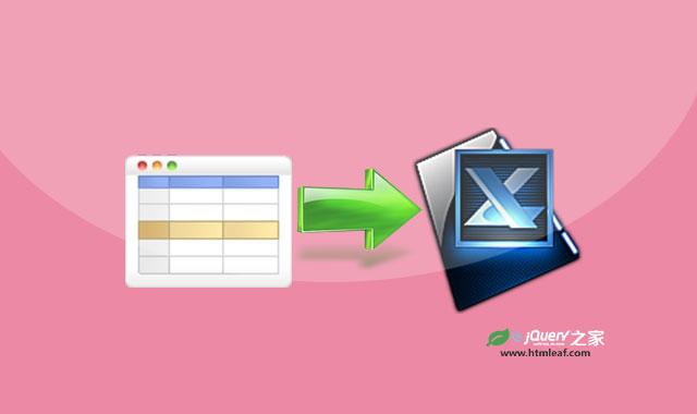 可将HTML表格导出为Excel|csv|txt文件的jQuery插件