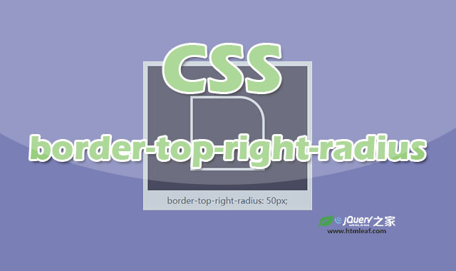 CSS属性参考 | border-top-right-radius