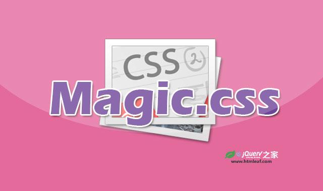magic-带64种动画效果的CSS3动画库
