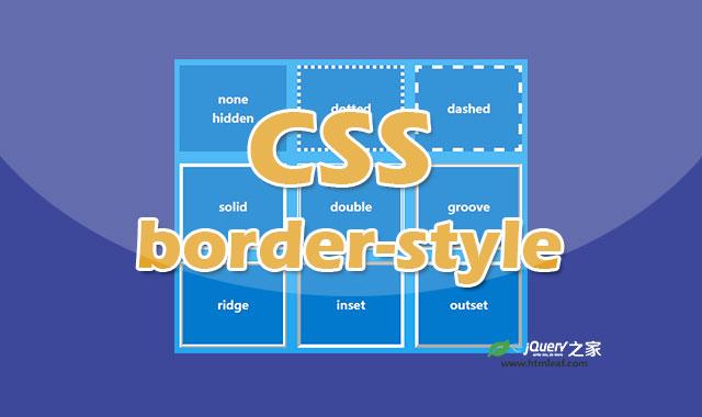 CSS属性参考 | border-style