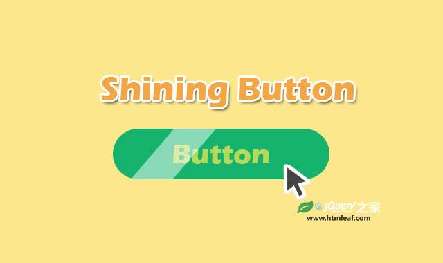 纯CSS3鼠标滑过按钮流光效果