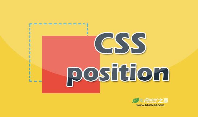 CSS属性参考 | position