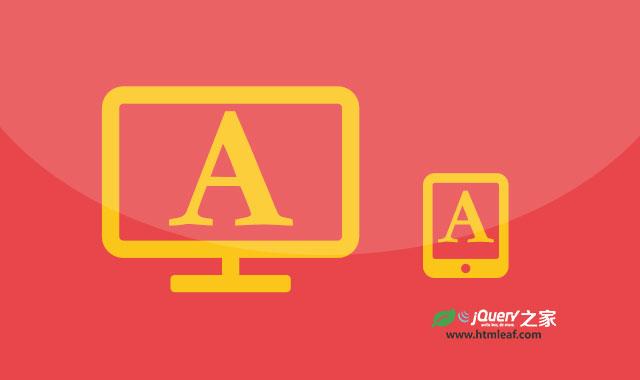 jQuery.fontFlex-轻量级jQuery响应式字体插件