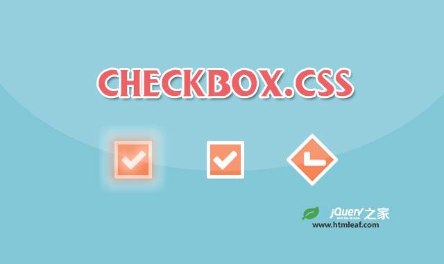 12种checkbox复选框CSS3动画特效