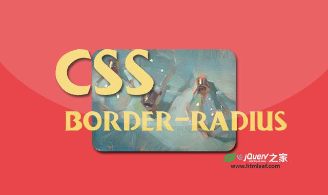 CSS属性参考 | border-radius