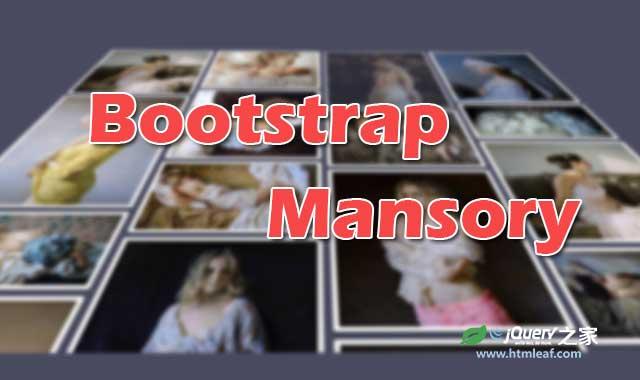 基于Bootstrap的mansory网格瀑布流布局插件