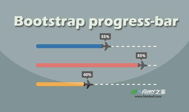 Bootstrap炫酷飞机和跑道样式进度条动画特效