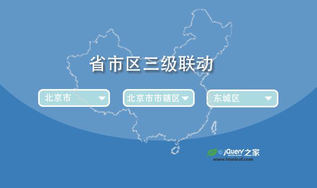 中国省市区地址三级联动jQuery插件
