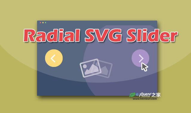 基于SVG剪裁路径和遮罩的jQuery幻灯片特效