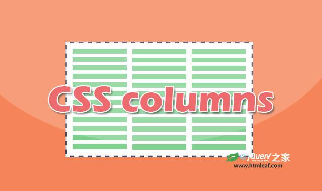 CSS属性参考 | columns